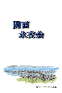 関西水交会