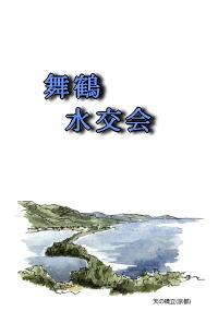 舞鶴水交会