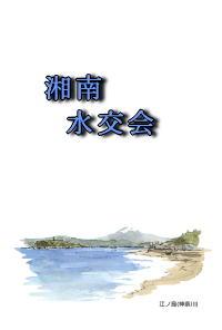 湘南水交会