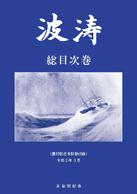「波濤」総目次巻表紙
